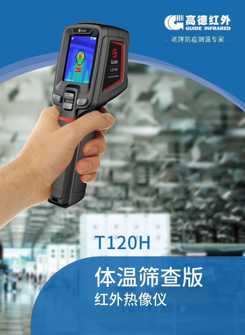 高德T120H体温筛查版红外热像仪 国产 高德T120H体温筛查版红外热像仪 国产