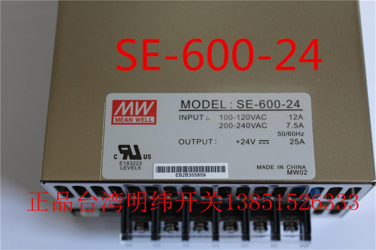 台湾明纬se-600-24 600w 24v25a 单路输出明纬开关电源