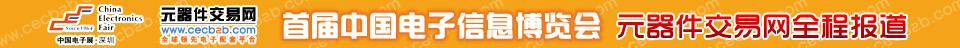 元器件交易网第81届中国电子展供需见面会