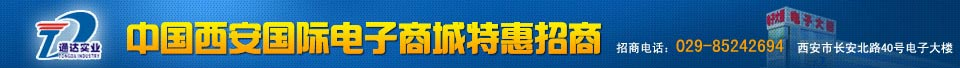 中国西安国际电子商城特惠招商