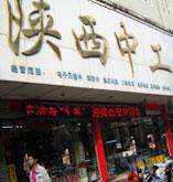 陕西西安中工电子市场