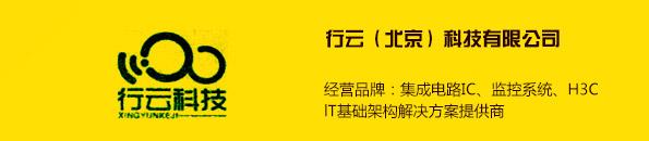 行云(北京)科技有限公司