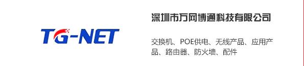 深圳市万网博通科技有限公司