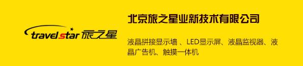 北京旅之星业新技术有限公司
