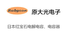 北京原大光电子科技有限公司