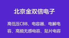 北京金双信电子有限公司