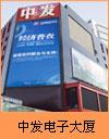 中发电子大厦