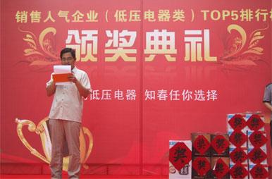 知春電子城低壓電器品牌展銷月活動精彩瞬間