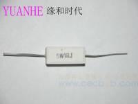 水泥电阻 RX27-5W