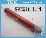 RI80-8W高压电阻系列  高压玻璃釉电阻 RI80-8W系列