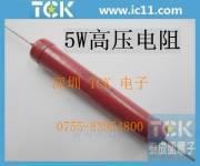 RI80-5W高压电阻系列  高压玻璃釉电阻 RI80-5W系列