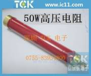 RI80-50W高压电阻系列  高压玻璃釉电阻 RI80-50W系列