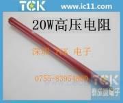 RI80-20W高压电阻系列  高压玻璃釉电阻 RI80-20W系列