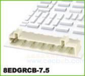 插拔式接线端子 8EDGRCB-7.5