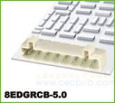 插拔式接线端子 8EDGRCB-5.0
