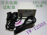 12V2A防水 YW-1250A