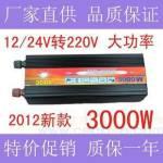 24V3000W逆变器 DXP3000W