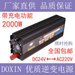 24V2000W逆变器 DXP2000W-24V