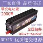 12V2000W逆变器 DXP2000W