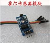 霍尔传感器模块 电机测速模块 智能小车 机器人配件 DIY 电子积木 霍尔传感器模块 电机测速模块 智能小车 机器人配件 DIY 电子积木