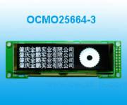 OLED显示模块 OCMO25664-3 OCMO25664-3