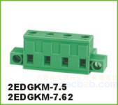 插拔式接线端子 插拔式2EDGKM-7.5