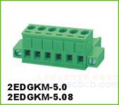 插拔式接线端子 插拔式2EDGKM-5.0
