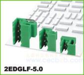 插拔式接线端子 插拔式2EDGLF-5.0