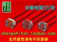 光敏电阻直插2脚 感应开关光敏电阻直插2脚 MG5539