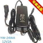 粤威12V2A开关电源适配器 YW-24WA