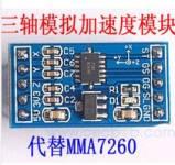 倾斜角度 倾角MMA7361L倾角传感器 代替MMA7260 倾斜角度 倾角MMA7361L传感器 代替MMA7260