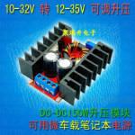 DC-DC 车载 笔记本移动电源 10-32V转12-35V可调 升压模块 150W DC-DC 车载 笔记本移动电源 10-32V转12-35V可调 升压模块 150W