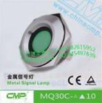 金属防水指示灯 MQ30C-10