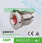 金属指示灯 MQ12C