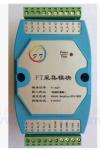 7路16位模拟量采集模块/模拟量输入采集模块modbus协议4-20MA FT-AI-07   0-5V