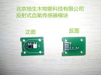 DCM03反射式血氧传感器模块 DCM03模块
