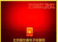 2X5X7方型LED 高亮 红发红 2×5×7LED发光二极管 散光长脚 2X5X7方型LED 高亮 红发红 2×5×7LED发光二极管 散光长脚