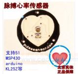 脉搏 心率传感器 测心跳单片机模块Pulsesensor 有Arduino 51程序 脉搏 心率传感器 测心跳