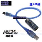 实体品质保障XTWduino nano V3.0 ATMEGA328P arduino mini usb口 arduino  nano