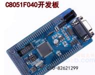 C8051F040开发板 核心板 学习板 最小系统 双串口 北京实体正品 C8051F040