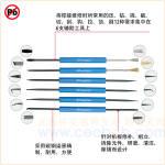 台湾宝工 DP-3616 焊接辅助工具组(6支/12用) 焊接助手 DP-3616