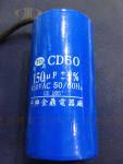 电机启动电容 CD60 450V AC 150UF