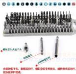 台湾宝工SD-2310 100PCS BITS组 螺丝批组套 起子组 多用 螺丝刀 SD-2310