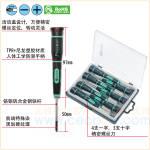台湾宝工SD-081A精密起子组/螺丝批/螺丝刀 钟表电脑手机维修 SD-081A