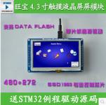 带触摸4.3寸TFT液晶屏模块 51/NXP/STM32可驱动 480*272分辨率 带触摸4.3寸TFT液晶屏模块