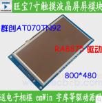 WB-7寸tft液晶屏模块 RA8875 stm32f103zet6单片机驱动电阻屏 wb