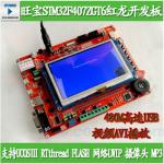 旺宝红龙stm32f407zg/视频AVIUSB高速STM32F4 M4超ARM7 51 430特 旺宝红龙stm32f407zg