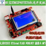 带触摸4.3寸TFT液晶模块 51/NXP/STM32F407可驱动 480*272分辨率 带触摸4.3寸TFT液晶模块