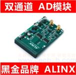 ALINX AD9226高速12位 双通道 AD模块 工业级 配套FPGA黑金开发板 ALINX AD9226