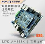 米尔MYD-AM335X开发板 MYD-AM335X AM3352 AM3358 TI Cortex-A8 米尔MYD-AM335X开发板 MYD-AM335X AM3352 AM3358 TI Cortex-A8